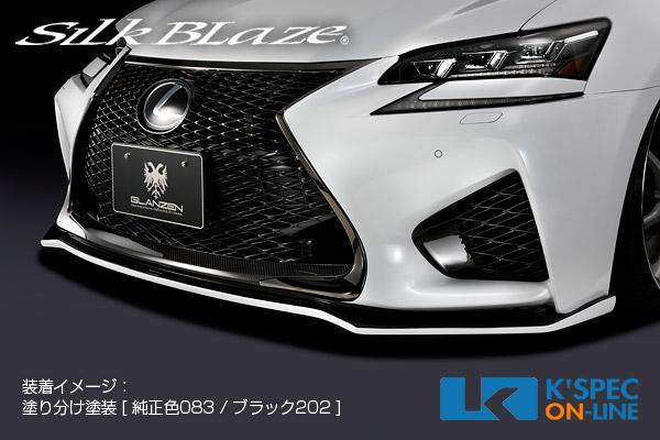 レクサス【GS F】SilkBlaze GLANZEN フロントリップスポイラー【未塗装】[代引き/後払い不可]