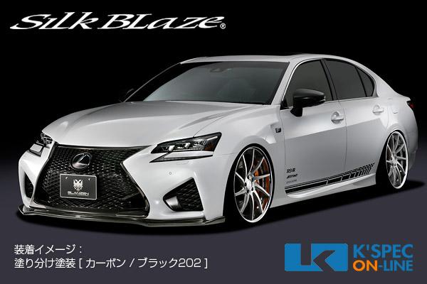レクサス【GS F】SilkBlaze GLANZEN 2Pキット/WETカーボン【クリア塗装】[代引き/後払い不可]