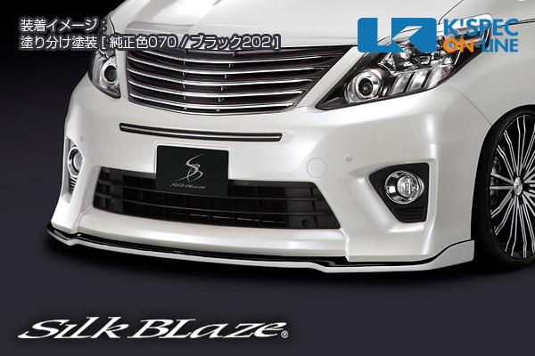 トヨタ【20系アルファード[S] 後期】SilkBlaze フロントリップスポイラー Type-S【未塗装】[代引き/後払い不可]