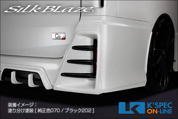 トヨタ【80系ヴォクシーG's】SilkBlaze リアバンパーダクトカバー【塗分塗装】[代引き/後払い不可]