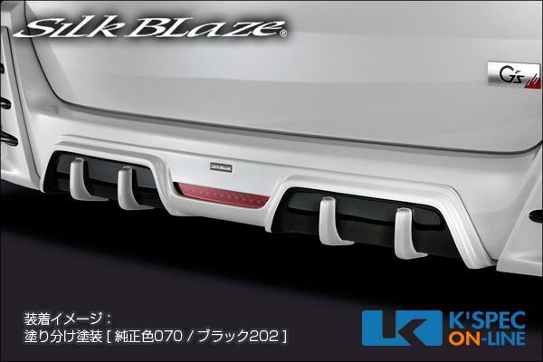 トヨタ【80系ヴォクシーG's】SilkBlaze リアディフューザー【未塗装】/バックフォグあり[代引き/後払い不可]