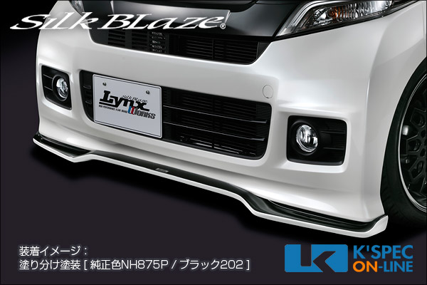 ホンダ【N-BOXカスタム JF1/JF2】SilkBlaze Lynx Works フロントリップスポイラー Type-S【塗分塗装】[代引き/後払い不可]