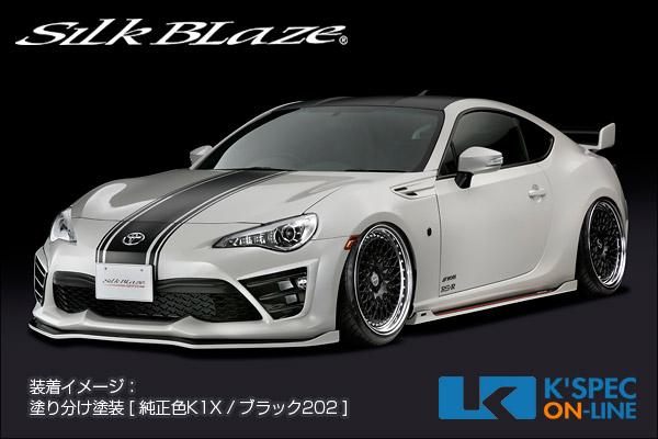 トヨタ【TOYOTA86 後期】SilkBlaze エアロ3Pセット【単色塗装】[代引き/後払い不可]