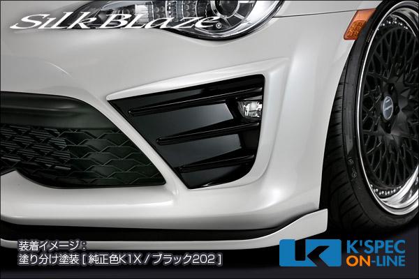トヨタ【TOYOTA86 後期】SilkBlaze フロントフォグランプカバー【未塗装】[代引き/後払い不可]