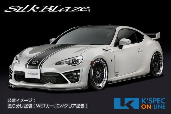 トヨタ【TOYOTA86 後期】SilkBlaze エアロ3Pセット/WETカーボン[き/後払い]
