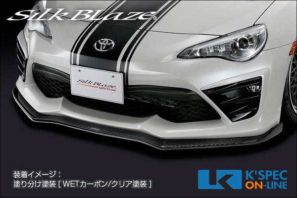 トヨタ【TOYOTA86 後期】SilkBlaze フロントリップスポイラー Type-S/WETカーボン[代引き/後払い不可]