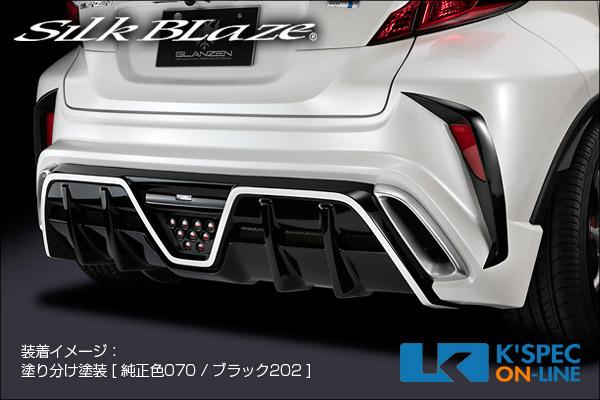 トヨタ【C-HR】SilkBlaze GLANZEN リアバンパー[LEDアクセサリーランプあり][未塗装][代引き/後払い不可]