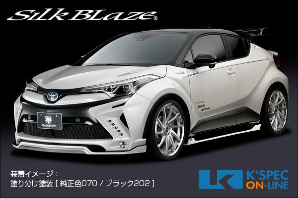 トヨタ【C-HR】SilkBlaze GLANZEN バンパー3Pキット [LEDアクセサリーランプなし][単色塗装][代引き/後払い不可]