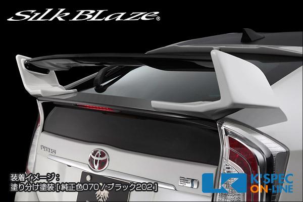 トヨタ【30系プリウス】SilkBlaze GLANZEN リアウイング Ver.3[塗分け塗装][代引き/後払い不可]