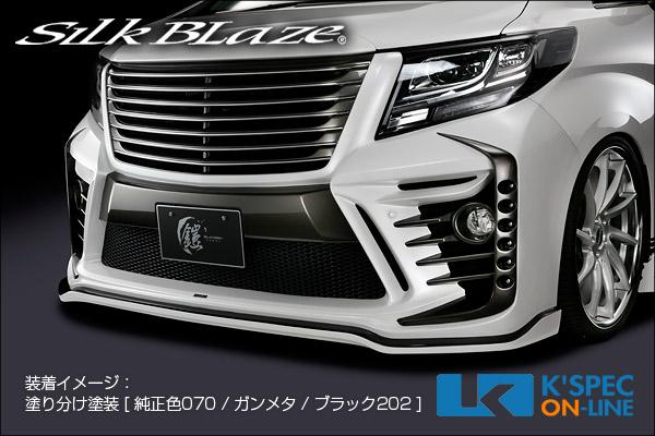 トヨタ【30系アルファード[S] 前期】SilkBlaze GLANZEN 鎧 フロントバンパー2【単色塗装】/後払い不可