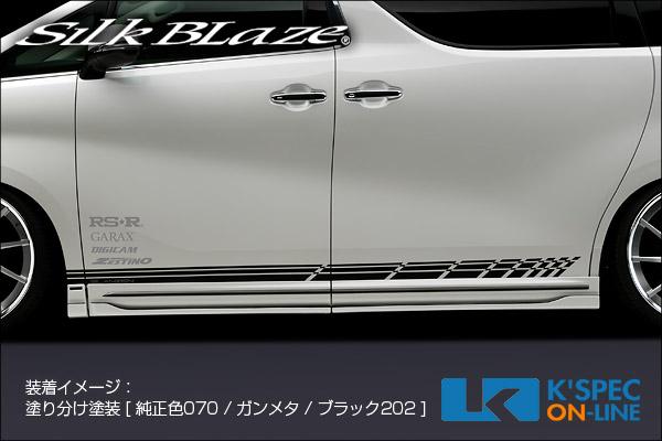 トヨタ【30系アルファード[S]】SilkBlaze GLANZEN 鎧 サイドパネル2【塗分け塗装】/後払い不可