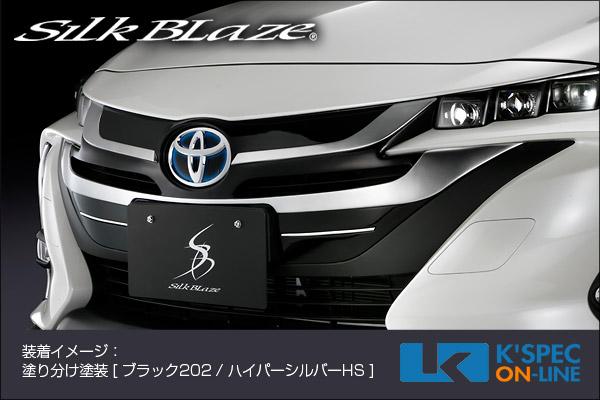 トヨタ【50系プリウスPHV】SilkBlaze フロントグリル [未塗装][代引き/後払い不可]