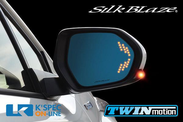 SilkBlaze ウィングミラー ツインモーション【C-HR】