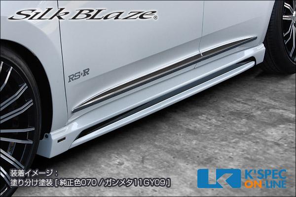 トヨタ【60系ハリアー 後期】SilkBlaze GLANZEN サイドステップ【未塗装】[代引き/後払い不可]