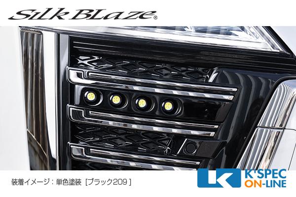 トヨタ【30系ヴェルファイア[Z] 後期】SilkBlaze LEDフロントバンパーダクトカバー【209単色塗装】[代引き/後払い不可]
