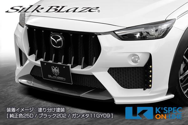 シルクブレイズ人気のエアロパーツ 国内自社工場で生産された安心できる高品質_ 贈答 人気の製品 マツダ CX-3 SilkBlaze フロントバンパー ウインカー機能付きLEDあり 後払い不可 GLANZEN 単色塗装