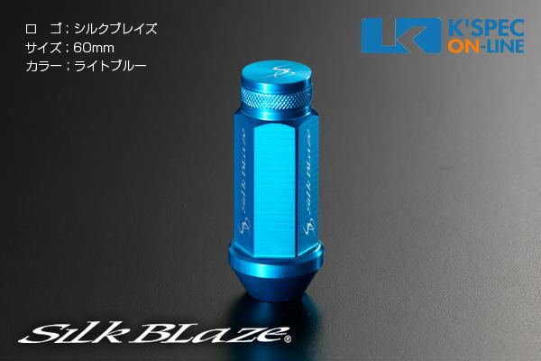 ジュラルミン A7075-T6 の鍛造成形により強度抜群_ SilkBlaze アルミレーシングナット 予約販売 ライトブルー 19HEX 年中無休 60mm 4本セット