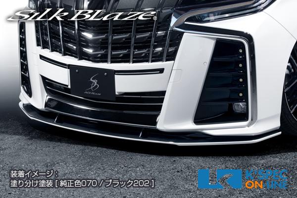 アウトレット シルクブレイズ人気のエアロパーツ 国内自社工場で生産された安心できる高品質_ トヨタ 30系アルファード S 後期 売れ筋ランキング Type-S 後払い不可 Ver2 塗分け塗装 SilkBlaze フロントリップスポイラー