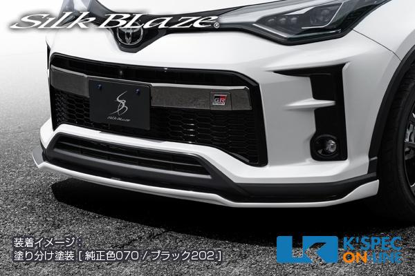 推奨 シルクブレイズ人気のエアロパーツ 国内自社工場で生産された安心できる高品質_ トヨタ C-HR GR 即日出荷 SPORT 後払い不可 SilkBlaze 未塗装 代引き フロントリップスポイラー Type-S