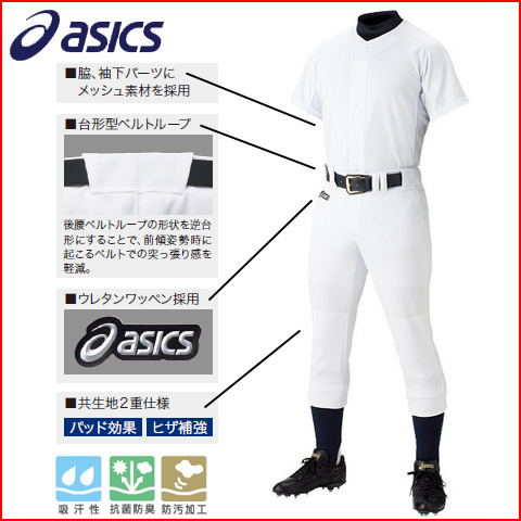 (Sold out) half price deals! ASICS-asics-baseball uniform practice top and bottom set (side mesh shirt) BAN001