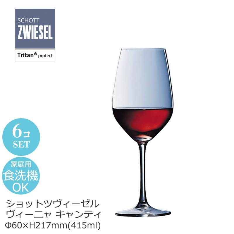SCHOTT ZWIESEL ショット ツヴィーゼル VINE CHIANTI ヴィーニャ キャンティ ワイングラス 6個セット Φ60×H217mm(404ml) GTV458K 【食器洗浄機対応】【ラッキシール対応】