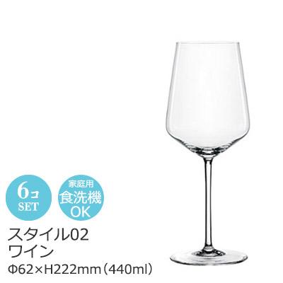 【ドイツ製】 ワイングラス スタイル 02 SPIEGELAU シュピゲラウ 12個セット (1個当たり1000円) Φ62×H222mm(440ml) SP-2596【ラッキシール対応】