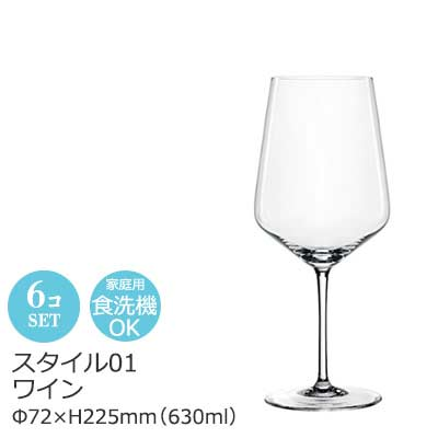 【ドイツ製】 ワイングラス スタイル 01 SPIEGELAU シュピゲラウ 12個セット (1個当たり1000円) Φ72×H230mm(630ml) SP-2594【ラッキシール対応】