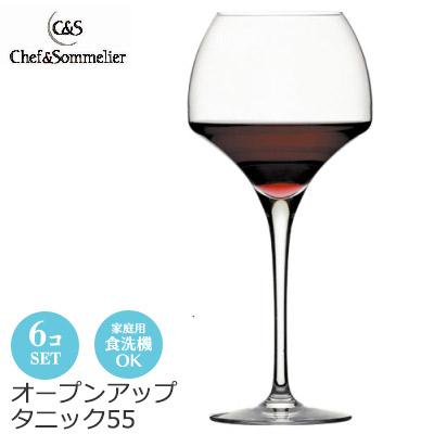 【送料無料】【フランス製】 赤ワイングラス Chef&Sommelier シェフ&ソムリエ オープンアップ タニック 55 6個セット Φ70×H232mm(5500ml) JD-469【ラッキシール対応】