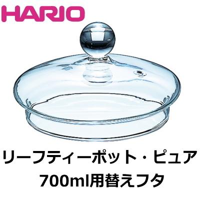 コレさえあればフタが割れても安心 日本製 HARIO ハリオ スペア蓋 リーフ ピュア700ml用 ティーポット お得セット F-CHEN-70T 通販 フタ 食器洗浄機対応 ラッキシール対応