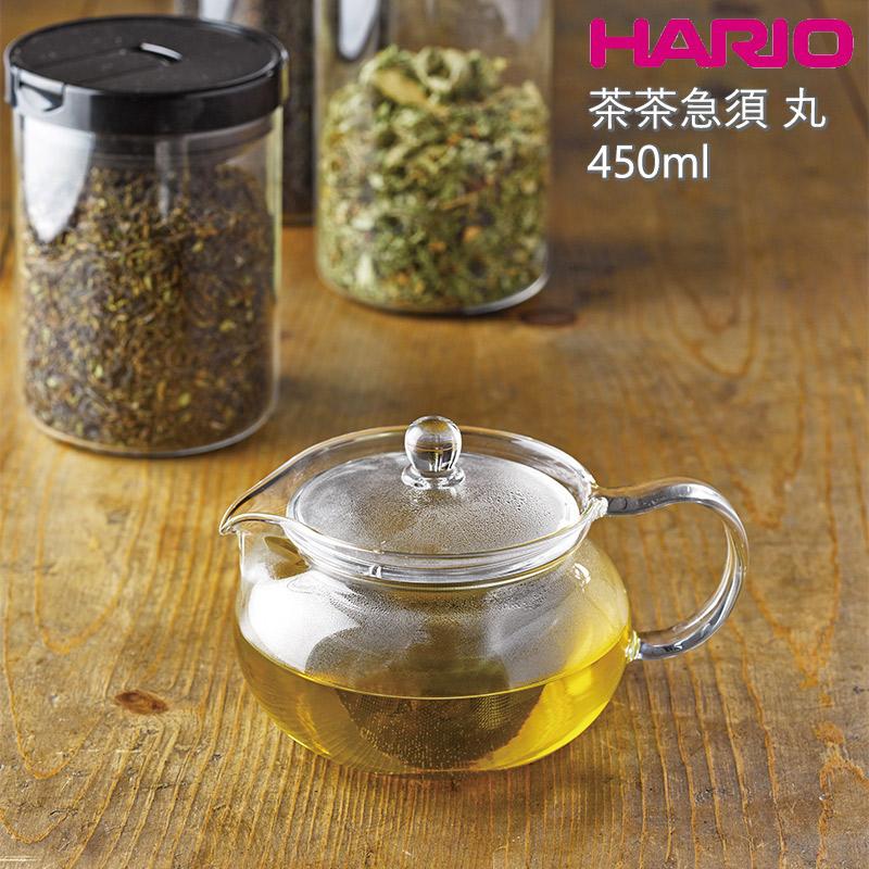 開店祝い 日本製 緑茶や紅茶にお茶の色を楽しむ耐熱ガラス製 HARIO ハリオ 耐熱ガラス 急須 茶茶急須丸450 2~3人用 可愛い W155×D118×H95mm 熱湯対応 電子レンジ対応 食器洗浄機対応 おしゃれ CHJMN-45T 450ml 奉呈