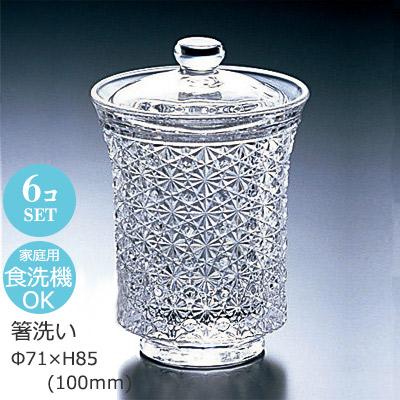 【日本製】 ガラス蓋物 箸洗い 6個セット Φ71×H85mm(100mm) アデリア F-70183【ラッキシール対応】
