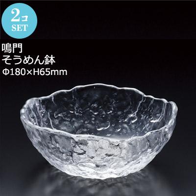ガラス 中鉢 鳴門 そうめん鉢 2個セット アデリア Φ180×H65mm F-49636 【ラッキシール対応】
