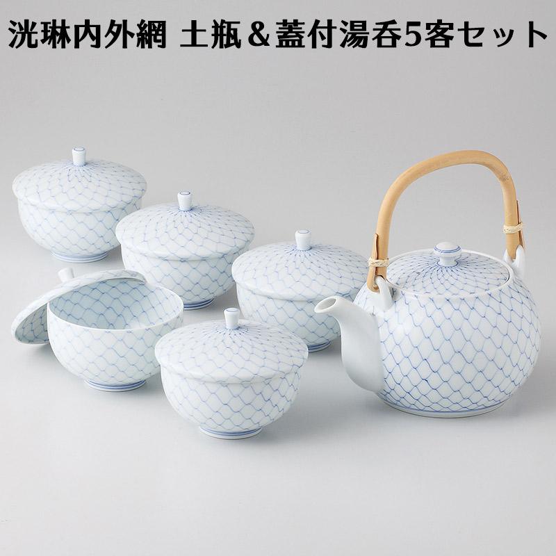 【送料無料】【有田焼】蓋付き湯呑5組と土瓶の茶器セット 洸琳内外網 番茶器揃 11502