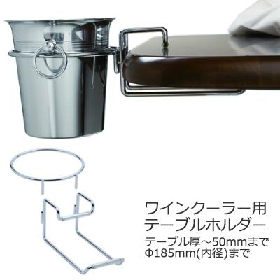 ワインクーラー用 テーブルホルダー Φ185mm LT027ST【ラッキシール対応】