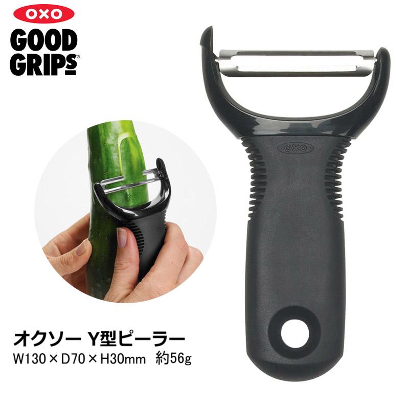 さまざまな食材に使え、日本人になじみのあるY型 皮むき Y型 ピーラー OXO オクソー W70×L130mm 【食器洗浄機対応】