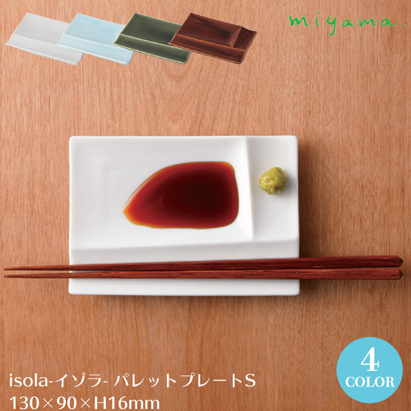 Mino ware Japanese Ceramics Rectangle Plate with Partition for Soy Sauce Green