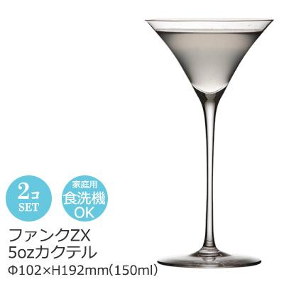 定番のフォルムで美しい薄作りのカクテルグラス 日本製 木村硝子 商舗 5オンス カクテルグラス 通信販売 ペアセット ファンクZX GF300KC_2 Φ102×H192mm 食器洗浄機対応 5oz 150ml おしゃれ