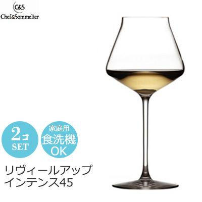白ワイングラス ペアセット Chef&Sommelier シェフ&ソムリエ リヴィールアップ インテンス45 Φ62×H222mm(450ml) JD-4734_2
