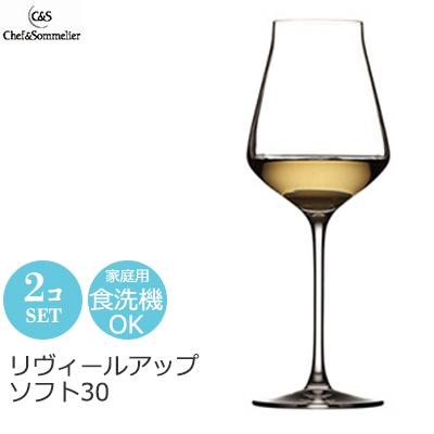 ワイングラス ペアセット Chef&Sommelier シェフ&ソムリエ リヴィールアップ ソフト 30 Φ52×H217mm(300ml) JD-4730_2