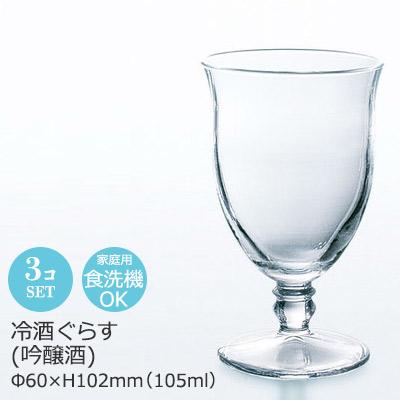 格安激安 吟醸酒が好きならこれで冷酒をキュッと 日本製 冷酒グラス こだわりの冷酒ぐらす 吟醸酒 3個セット 食器洗浄機対応 ラッキシール対応 買物 SQ-06202-JAN 東洋佐々木 105ml Φ60×H102mm