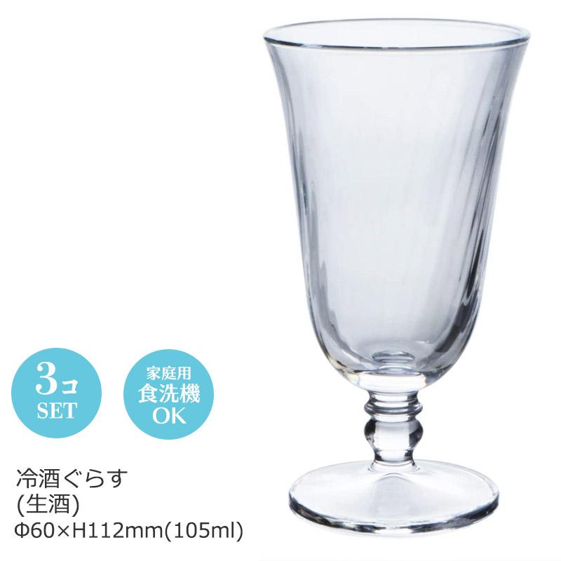 生酒が好きならこれで冷酒をキュッと 【日本製】冷酒グラス こだわりの冷酒ぐらす 生酒 3個セット 東洋佐々木 Φ60×H112mm(105ml) SQ-06201-JAN 【食器洗浄機対応】