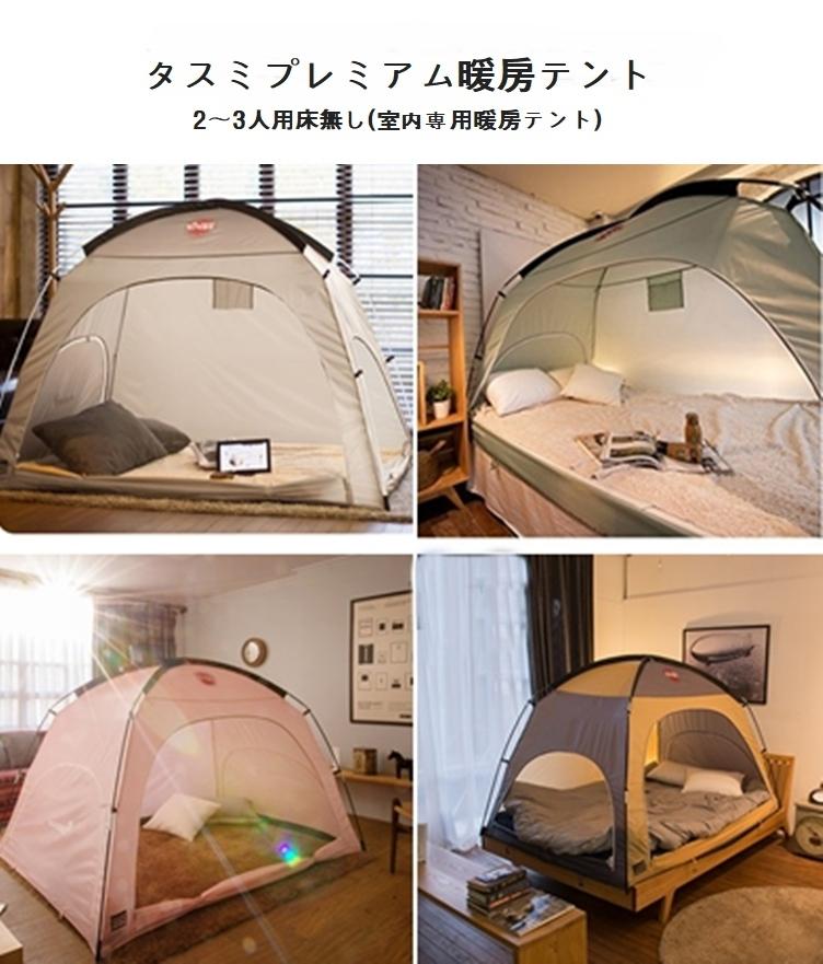 タスミプレミアム暖房テント2~3人用床無し(室内専用暖房テント)
