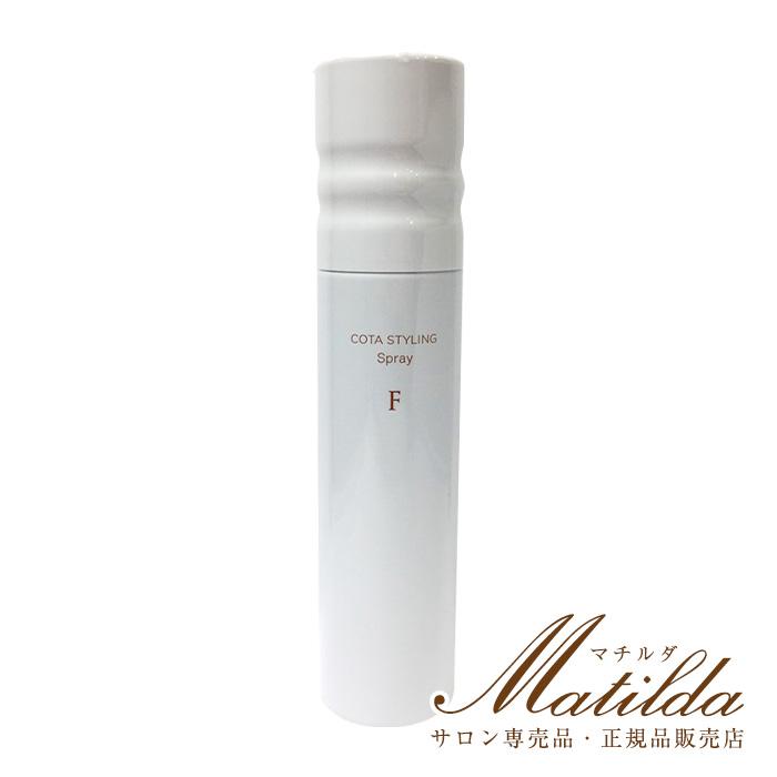 正規品販売店Matilda ほどよいセット力で空気を含んだ立体感をつくるスプレー コタ スタイリング 賜物 スプレー トリートメント F COTA 100g 贈り物 ヘアスタイリング