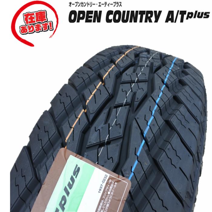 ☆送料無料☆ トーヨータイヤ(TOYO) オープンカントリーA/T Plus 285/60R18 116H サマータイヤ 2本セット