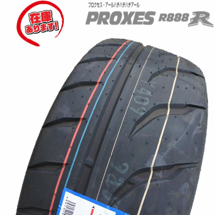 在庫あります☆モータースポーツ用タイヤ TOYO TIRES (トーヨータイヤ) R888R 205/50ZR15 205/50R15 サマータイヤ4本