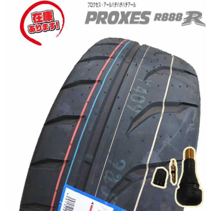 在庫あります☆ゴムバルブ付属 モータースポーツ用タイヤ TOYO TIRES (トーヨータイヤ) R888R 195/50ZR15 195/50R15 サマータイヤ