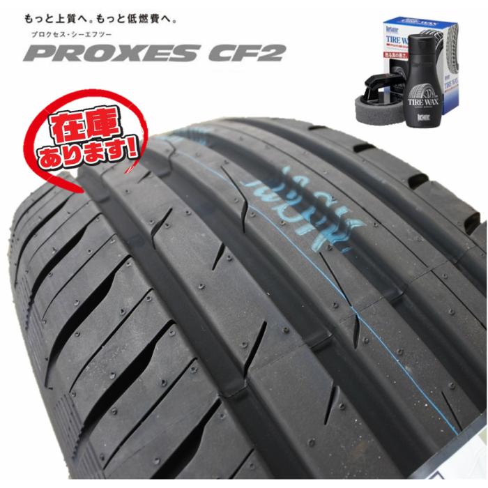 在庫あります☆送料無料☆高級ワックス(シュアラスター S-67)付き 低燃費タイヤグレード[A/b] TOYO TIRES (トーヨータイヤ) PROXES CF2 205/70R15 96H サマータイヤ4本セット