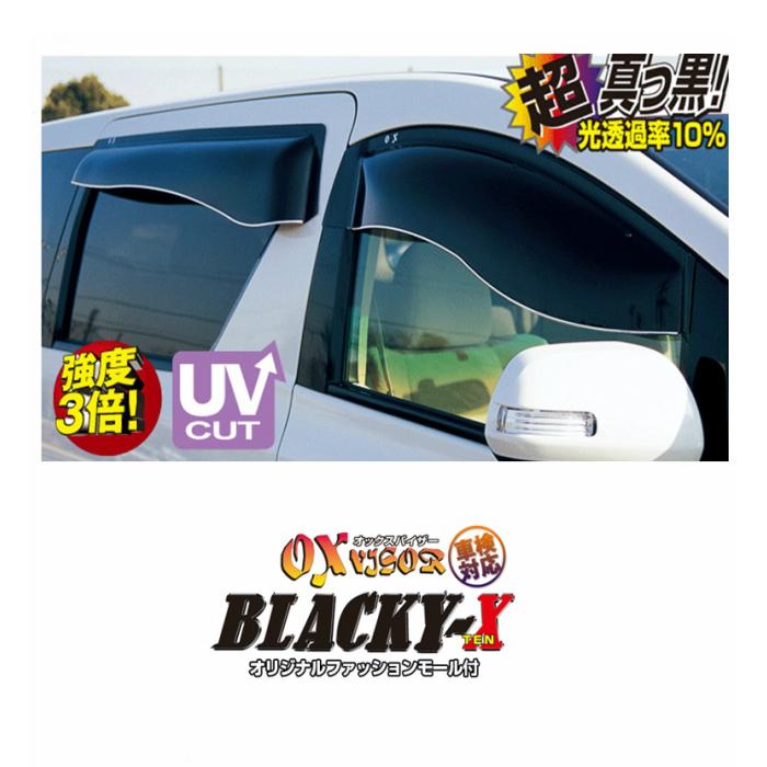 OXバイザー ブラッキーテン(フロント/リア)エブリィ 17W/V系 BLR-104