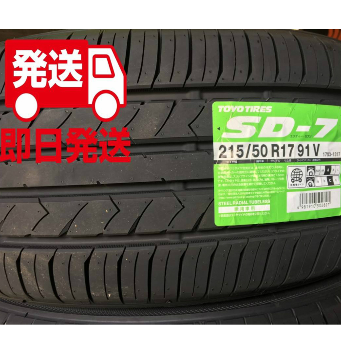 ?送料無料?2019年製造/即日発送 TOYO SD-7 215/50R17 91V サマータイヤ 4本価格