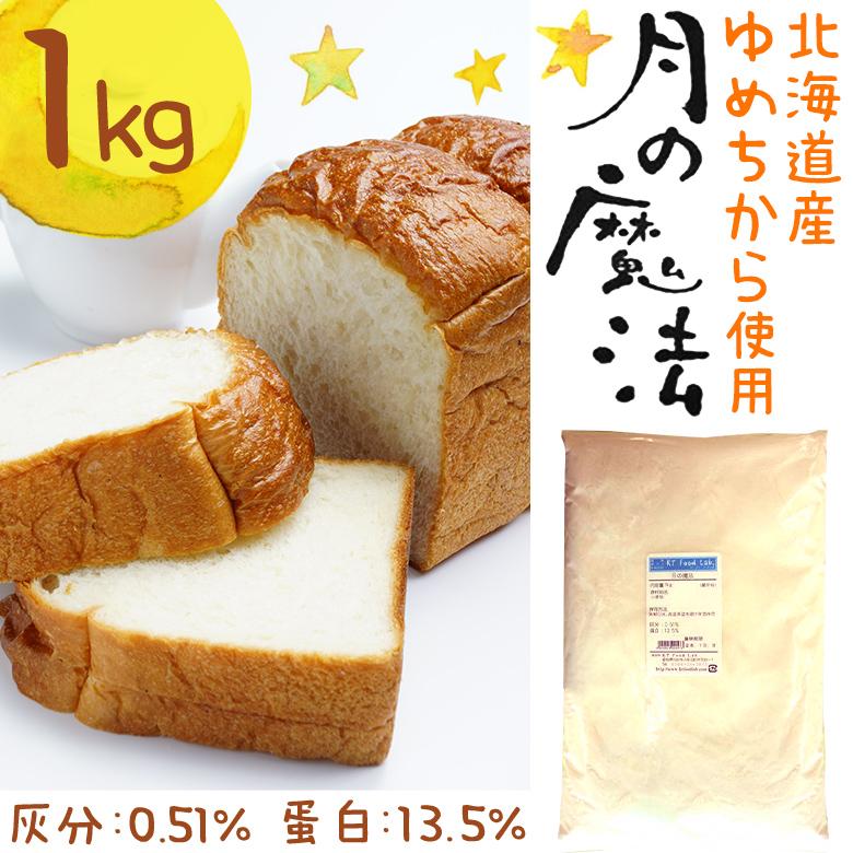 灰分:0.51%蛋白:13.5%原材料:小麦粉 写真は25kg袋です 月の魔法 1kg 無料サンプルOK 人気 ゆめちから100% 北海道産 超強力小麦粉 強力粉 国産 小麦粉 パン材料 パン用 1キロ 強力小麦粉 ホームベーカリー 食パン